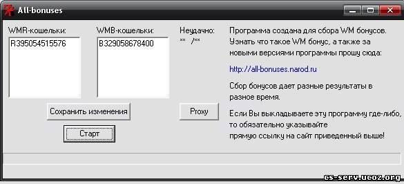 Накрутить Деньги В Webmoney.Txt Zip